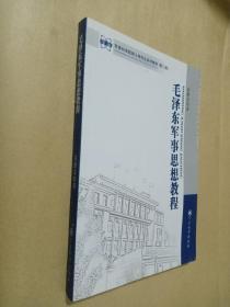军事科学院硕士研究生系列教材:毛泽东军事思想教程(第2版)