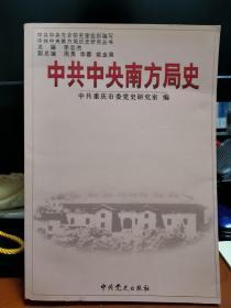 中共中央南方局史