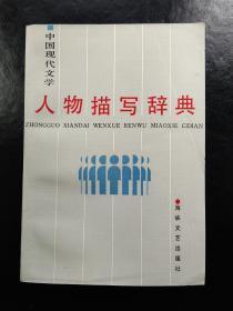 中国现代文学人物描写辞典