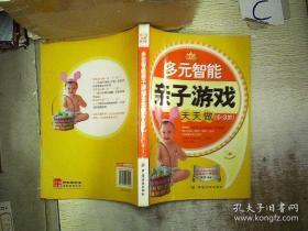 母婴悦读汇:多元智能亲子游戏天天做(0~3岁) /安涛 中国纺织?