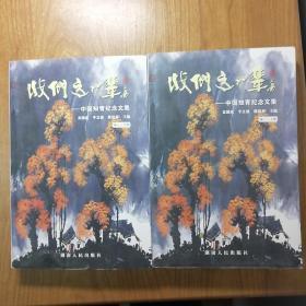 我们这一辈-----中国知青纪念文集 卷一.上、下(2册全)