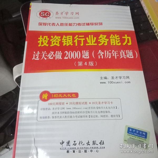 圣才教育·保荐代表人-投资银行业务能力过关必做2000题:含历年真题(第4版)