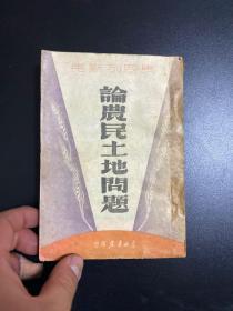 论农民土地问题》(东北书店 1948年再版本