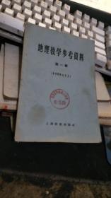 地理教学参考资料 1959年第1辑【插图本】