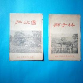 拙政园 狮子林 中国四大私家名园  五六十年代苏州园林景点说明书两种
