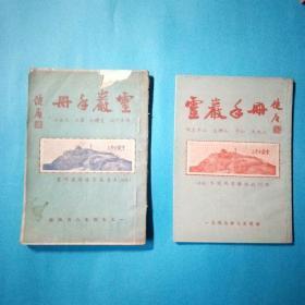 两本灵岩手册 1954和1957年 合售  苏州名胜古迹旅游景点