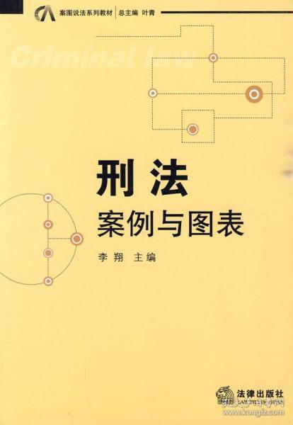 案图说法系列教材·刑法:案例与图表
