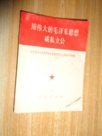 用伟大的毛泽东思想破私立公