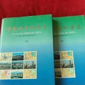 中国城市地图集,全两册