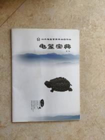 《龟鳖宝典》第二版