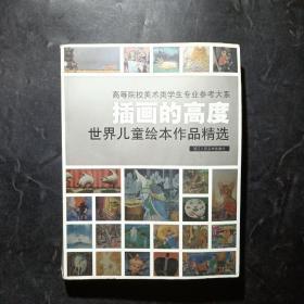 插画的高度:世界儿童绘本作品精选