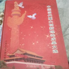 中国当代重大创新理论成果文选