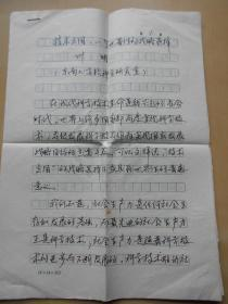 东南大学【叶明,手稿5页】