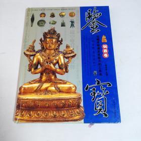 鉴宝   铜器卷  精装