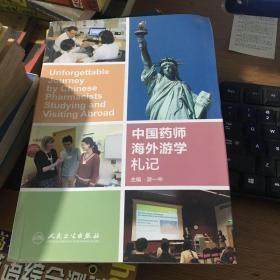 中國藥師海外游學札記(附光盤)