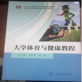 (现货3)大学体育与健康教程
