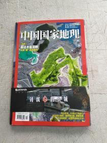 中国国家地理2019.11