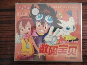 日本经典卡通系列片 数码宝贝11 危险游戏、木偶兽 2VCD