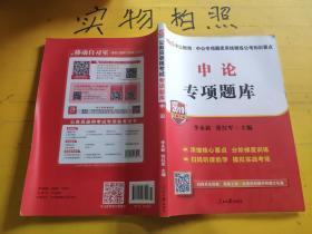 中公版·2019公务员录用考试专项题库:申论(二维码版)