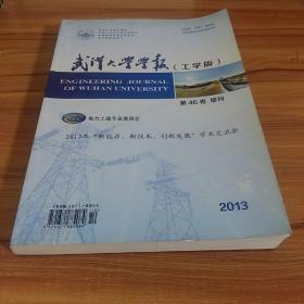 武汉大学学报工学版。