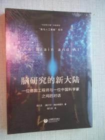 脑研究的新大陆:一位德国工程师与一位中国科学家之间的对话(未拆封) [B----13]