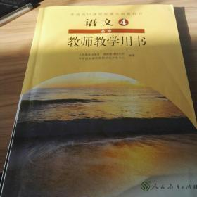 高中语文必修4教师教学用书
