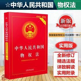 中华人民共和国物权法实用版 含新司法解释 物权法法条 2019现行新版 物权法最新版 物权法法律法规 中国物权法法律书籍