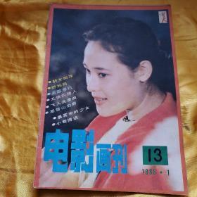 电影画刊 1986年 第1期 总第13期