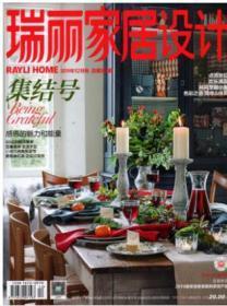 瑞丽家居设计杂志2019年12月
