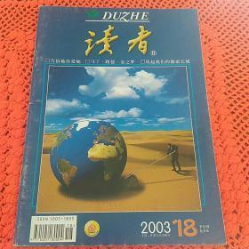 读者 2003年18期