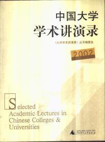 中国大学学术讲演录2002