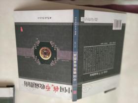 中国钱币收藏指南下