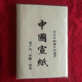 中国宣纸(100张)
