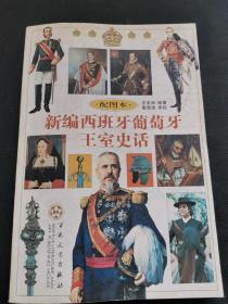 新编西班牙葡萄牙王室史话(配图本)