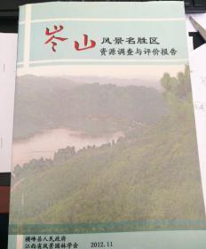 (江西横峰)岑山风景名胜区资源调查与评价报告