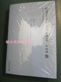 晚清官员收藏活动研究(全新精装,签名本,实拍图)