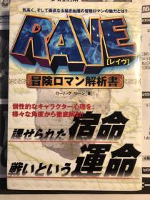 日版 资料 RAVE 冒険ロマン解析書  ローリングストーン (著) 01年初版绝版 不议价不包邮