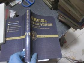 贿赂犯罪的司法认定与证据适用