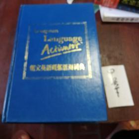 Longman Language Activator 朗文英语联想活用词典(世界上第一部联想生成表达词典)