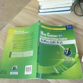 普通高等教育十一五国家级规划教材:新世纪高职英语1(学生用书)(第3版)