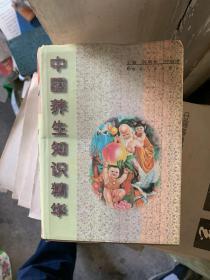 中国养生知识精华 K1