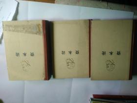 资本论 全三册