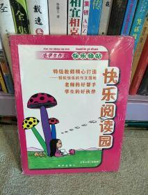 小学生作文   快乐阅读园