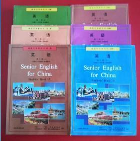 90年代老课本 老版高中英语课本 高级中学教科书 英语【全套6本 人教版 95~98年版 无写划】