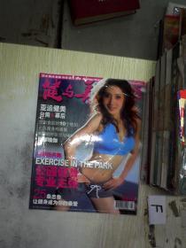 健与美 2007.2