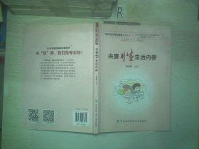 协和名医谈两性健康系列丛书:夫妻性生活内参
