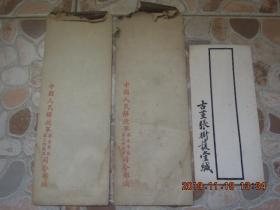 约1949年 中国人民解放军 华东军区 第三野战军 司令部 空白 信封 2个 民国年间 古堇 张树蘐 堂 空白 信封 一个!