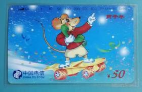 磁卡电话卡田村卡CNT-11鼠 新卡