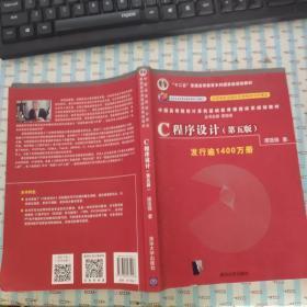 C程序设计(第五版)/中国高等院校计算机基础教育课程体系规划教材