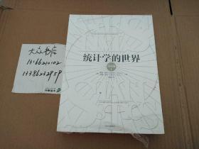 统计学的世界 第8版(上下)两册,未拆封